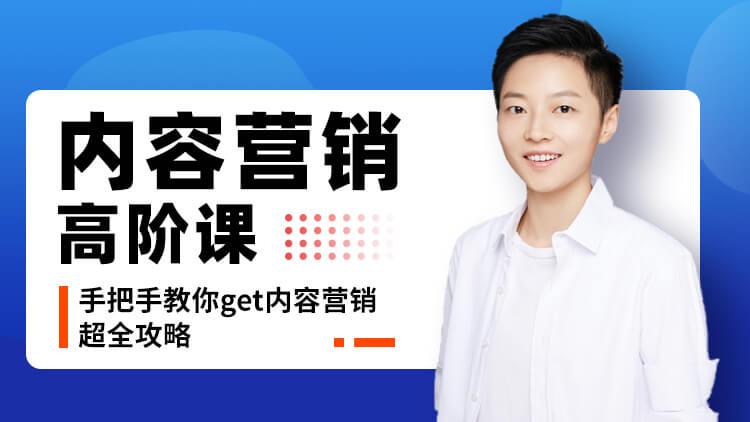 neirongyingxiao-gaojieke-fengmian